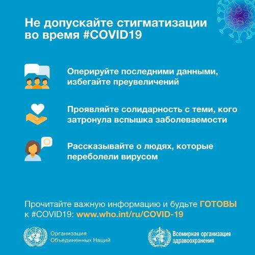 be-kind-to-address-stigma-ru